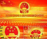 庆祝建国68周年国徽动画片头高清视频