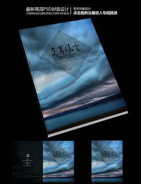商界风云人物时尚现代电子宣传册封面设计