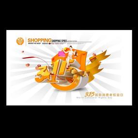 时尚315消费者权益日促销海报设计 PSD