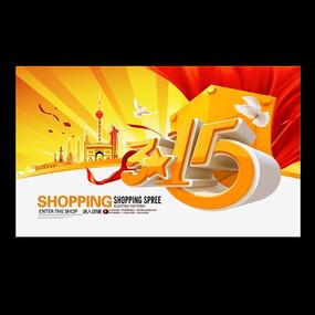 时尚大气315消费者权益日海报设计