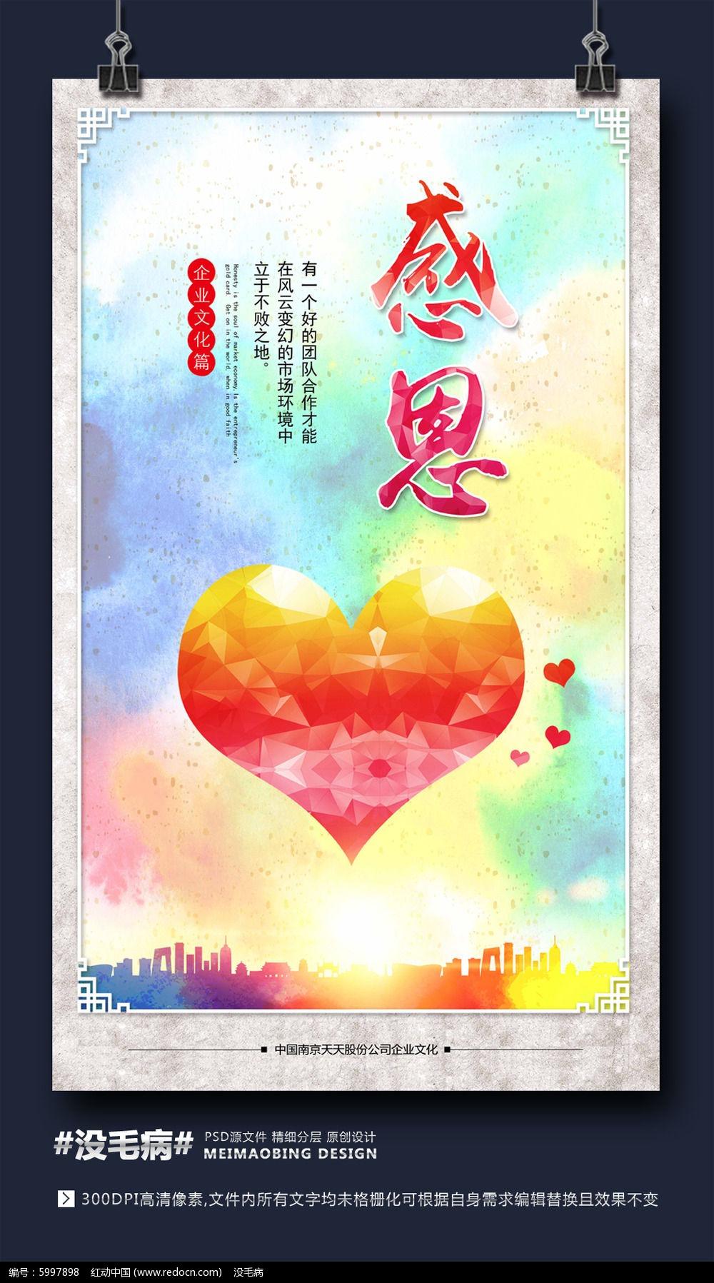 企业风展板水彩感恩文化视频猫章丘图片