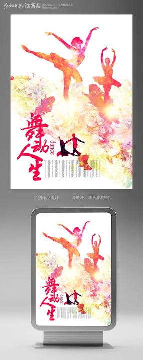 水彩时尚舞蹈宣传海报设计