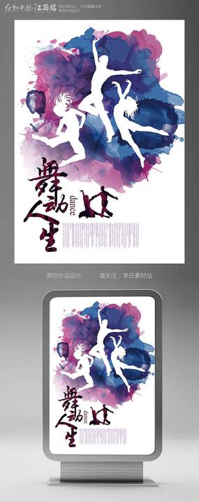 水彩时尚舞动人生宣传海报设计