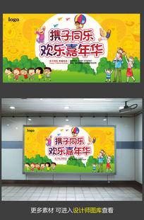 携子同乐欢乐嘉年华海报模板设计