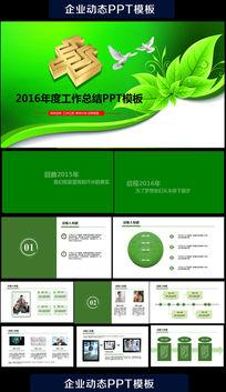 中国邮政银行金融理财工作动态PPT模板