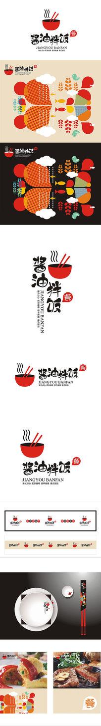 中式餐饮LOGO设计