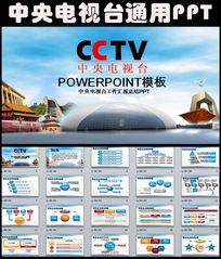 中央电视台通用版动态ppt模板