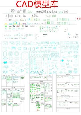 CAD模型库 dwg