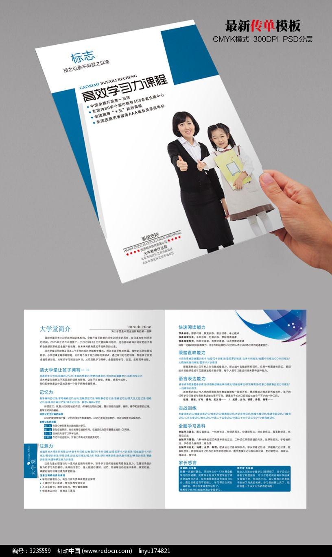 标签:清大学堂传单001模板下载 清大学堂传单001图片下载 教育 补课
