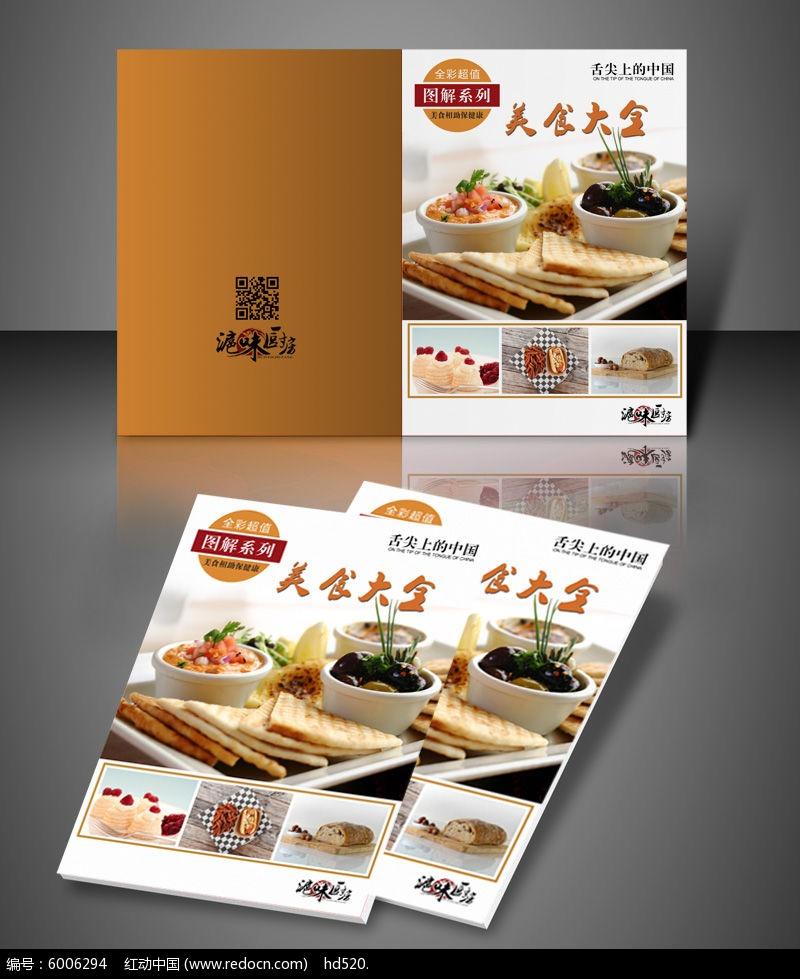 餐饮美食封面设计图片
