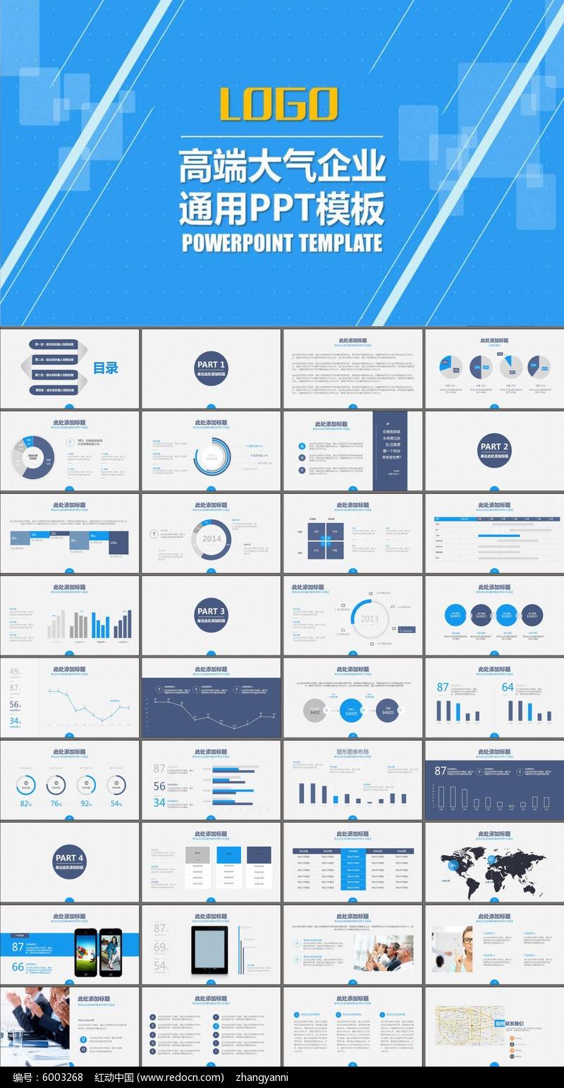 创业融资创业演讲安全质量ppt模板