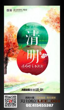 创意绿色环保清明节宣传海报设计