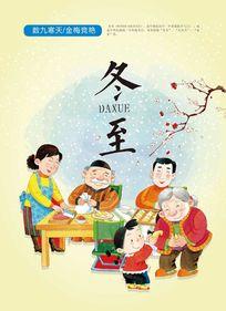 冬至中国风海报