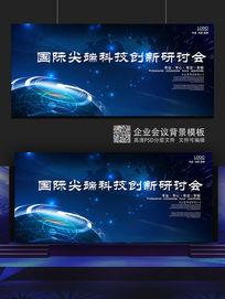 国际尖端科技创新研讨会议背景设计模板