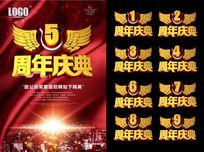 红色喜庆周年庆典海报