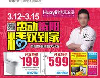 华艺卫浴盛大开业广告