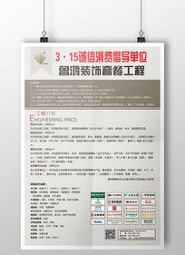 家装宣传单彩页设计