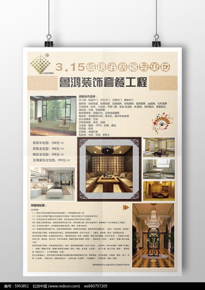 家装装饰宣传单彩页设计图片图片