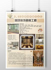 家装装饰宣传单彩页设计