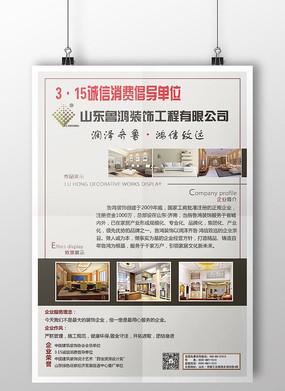 家装装饰宣传单彩页设计模板