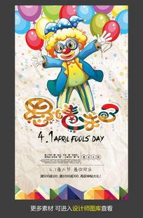 卡通愚人节促销海报设计