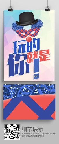 蓝色创意时尚愚人节海报