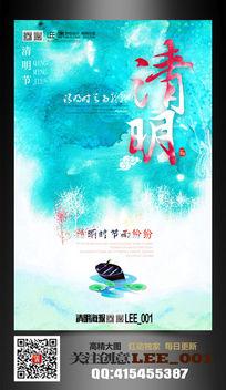 蓝色清明节宣传海报设计