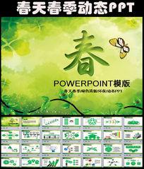 绿色春天春节清新环保植树PPT模板