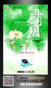 绿色环保清明节宣传海报设计