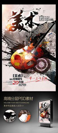 美术培训班中国风海报宣传单