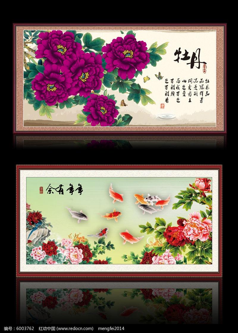 牡丹花九尾鱼装饰画图片设计下载PSD素材下载_室内装饰画设计图片
