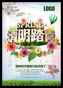 清明节踏青旅游春天海报