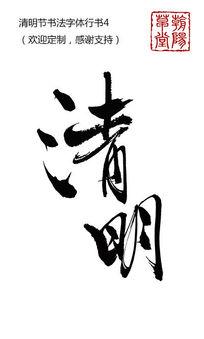 清明节书法潇洒字体