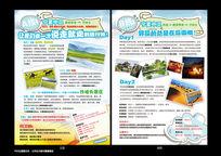 清新旅游宣传单DM单psd分层源文件