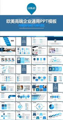 企业宣传项目展示企业文化PPT模板