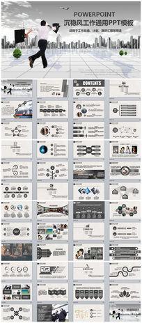 商务风工作计划总结企业宣传策划产品推广通用PPT模板