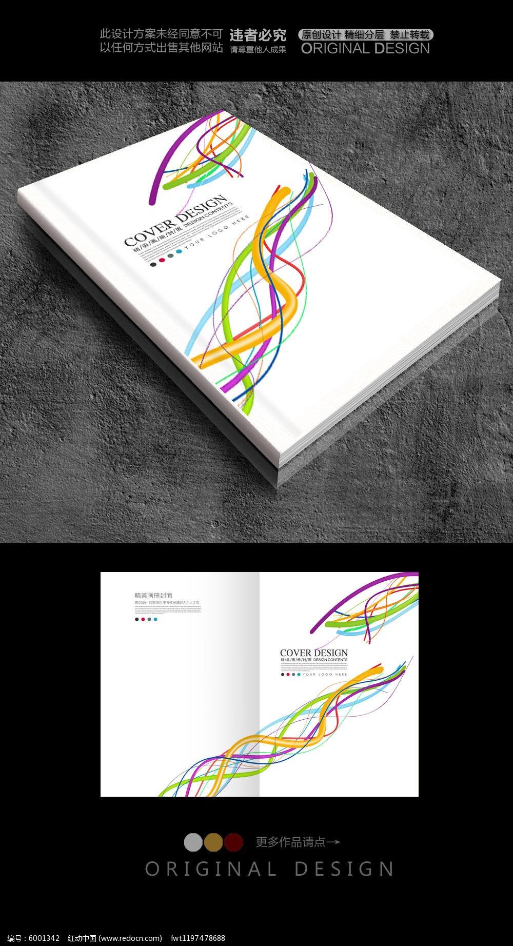 时尚杂志封面设计图片