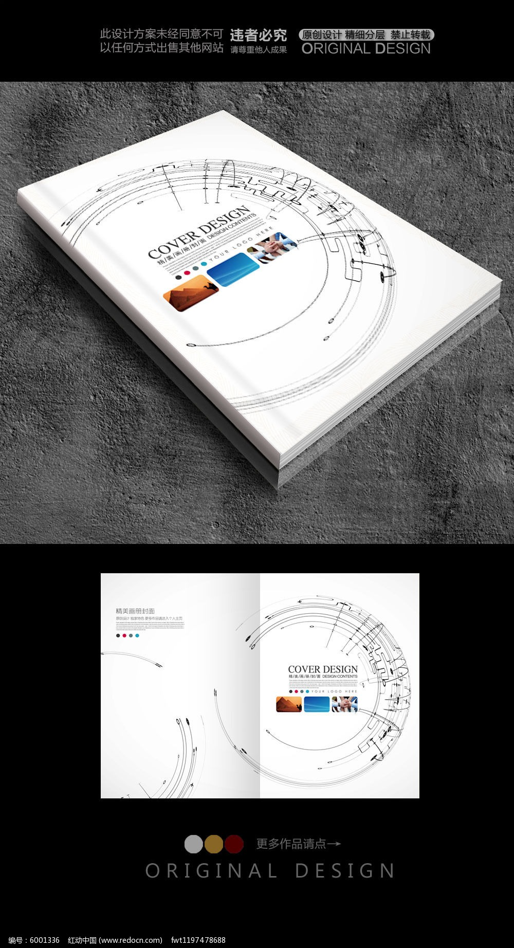 手绘建筑图纸封面设计