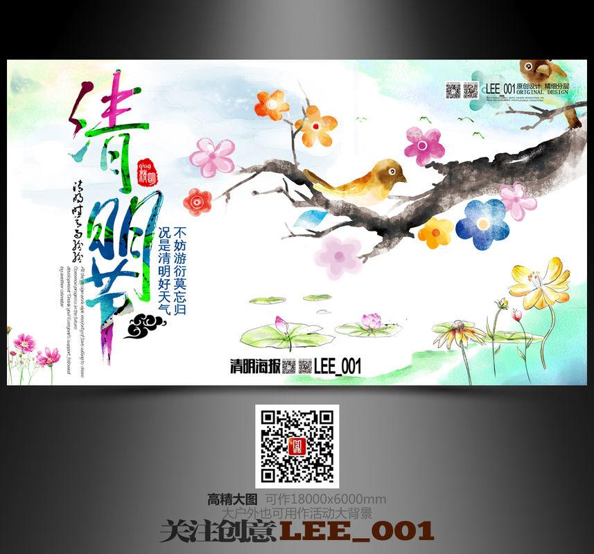 手绘清新清明节宣传海报设计