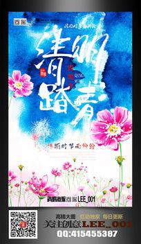 水墨风清明节促销海报设计