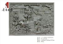 唐语仿古砖雕百里负米