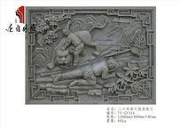 唐语仿古砖雕二十四孝之扼虎救父