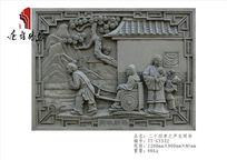 唐语仿古砖雕二十四孝之芦衣顺母 PSD