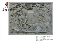 唐语仿古砖雕二十四孝之埋儿奉母