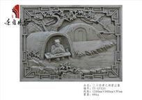 唐语仿古砖雕二十四孝之闻雷泣墓