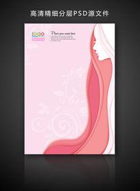 温馨柔美女性行业艺术海报背景