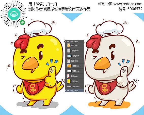 原创手绘插画黄色白色可爱卡通鸡logopsd素材下载