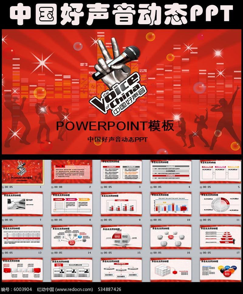 中国好声音ppt模板pptx素材下载_艺术演出ppt设计图片