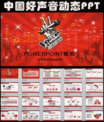 中国好声音ppt模板