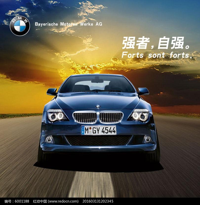 原创设计稿 海报设计/宣传单/广告牌 海报设计 宝马汽车海报  请您图片